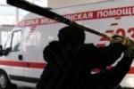 Госдума приняла в первом чтении законопроекты, предусматривающие наказание за нападение на медицинских работников и блокирование машин скорой помощи