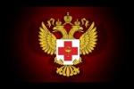 Председатель Профсоюза М.М. Кузьменко включен в состав Общественного совета при Минздраве России