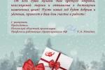 Поздравление Председателя Пензенской областной организации Профсоюза Г. А. Попадюк