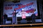 Более 2 тысяч человек в Пензе приняли участие в митинге «Россия и Крым. Вместе навсегда!»