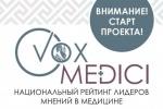 Лидеров медицины выбираем мы!