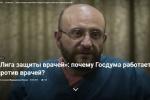 «Лига защиты врачей»: почему Госдума работает против врачей?