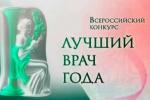 Пензенские врачи стали победителями Всероссийского конкурса врачей 2018
