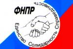 Предложения ФНПР в адрес членских организаций