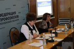 29 заседание Президиума комитета областной организации Профсоюза