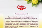 Поздравление Г. А. Попадюк с Днём международной солидарности трудящихся