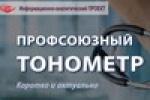 «Профсоюзный тонометр» № 2