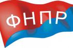 ФНПР выступает за бесплатное обучение новым профессиям для работающих граждан