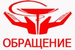 Получен ответ Министерства здравоохранения РФ на обращение Пензенской областной организации Профсоюза