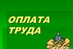 Предложения Профсоюза по вопросам оплаты труда медработников нашли отражение в Поручениях Президента РФ