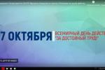 Обращение Председателя ФНПР Михаила Шмакова в связи с Всемирным днем действий «За достойный труд!»