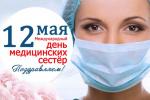 Поздравление с Международным днём медицинской сестры!