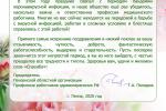 Поздравление Г. А. Попадюк с Днём медицинского работника!