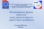 Профсоюзы России обсудят вызовы нового времени