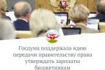 Госдума поддержала идею передачи правительству права утверждать зарплаты бюджетникам