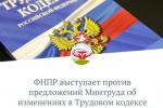 ФНПР выступает против предложений Минтруда об изменениях в Трудовом кодексе