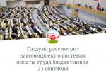 Госдума рассмотрит законопроект о системах оплаты труда бюджетников 23 сентября