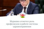 Мурашко отметил роль профсоюзов в работе системы здравоохранения
