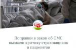 Поправки в закон об ОМС вызвали критику страховщиков и пациентов