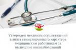 Утвержден механизм осуществления выплат стимулирующего характера медицинским работникам за выявление онкозаболеваний