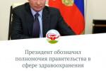 Президент обозначил полномочия правительства в сфере здравоохранения