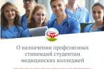 О назначении профсоюзных стипендий студентам медицинских колледжей