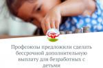 Профсоюзы предложили сделать бессрочной дополнительную выплату для безработных с детьми
