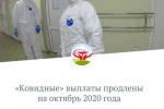 «Ковидные» выплаты продлены на октябрь 2020 года