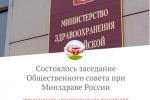 Состоялось заседание Общественного совета при Минздраве России