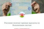 Россияне получат прямые выплаты по больничным листам