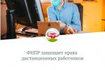 ФНПР защищает права дистанционных работников