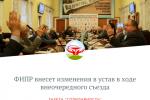 ФНПР внесет изменения в устав в ходе внеочередного съезда