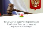 Председатель первичной организации Профсоюза была восстановлена на работе в здании суда