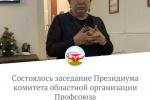 Состоялось заседание Президиума комитета областной организации Профсоюза