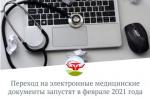 Переход на электронные медицинские документы запустят в феврале 2021 года