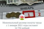 Минимальный размер оплаты труда с 1 января 2021 года составит 12 792 рублей