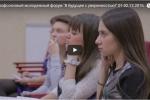 """VIII профсоюзный молодежный форум """"В будущее с уверенностью!"""" 01-02.12.2016 г."""